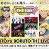 第一弾出演アーティスト&キャスト発表!!「NARUTO to BORUTO THE LIVE 2019」