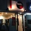 【今週のラーメン1437】 らぁめん 丸 (東京・田町) 塩にんにく油そば+生ビール