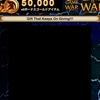 【運営】運営の新戦術、その名も「指紋認証トラップ」GAME OF WAR ゲームオブウォー