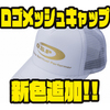 【O.S.P】メーカーロゴが入ったキャップ「ロゴメッシュキャップ」に新色追加!