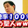 欽ちゃんはなぜ80年代のTVで高視聴率を取り続けたのか。