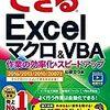 【できるEXCELマクロ&VBA】IT外資系コンサル御用達のエクセル・スキルへの道