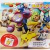 ポケモンパン7月の新商品 (2015年7月1日(水)発売)
