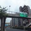 美しき地名 第44弾-2 「中丸町(東京都・板橋区)」