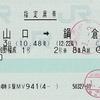 SL津和野稲成1号 指定席券
