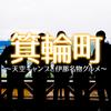 🌏#44 長野県箕輪町 〜天空キャンプと伊那名物グルメ~