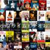 【2017】超面白い!Amazonプライムビデオおすすめ映画ランキング30を一挙紹介