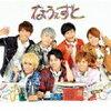 ジャニーズWEST『LIVE TOUR2017 なうぇすと』のライブDVDの発売日が決定