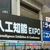 【AI】日本初のAI・人工知能EXPO 出展内容