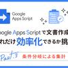 Google Apps Script (GAS)で文書作成をどれだけ効率化できるか挑戦 Part3 ~条件分岐による集計~