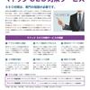 マドック SEO対策サービス【デジタル集客】