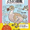 ぬまがさワタリ著『絶滅どうぶつ図鑑』フルカラーの手描きイラストを見ながら、絶滅動物に想いを馳せよう。