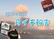 ライブと久々日常な10月【月イチ報告】
