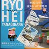 ぐるっとパスで行く「帆船日本丸/横浜みなと博物館」。