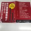 本屋でゲット「早川書房編集者がおすすめする傑作ミステリフェア」