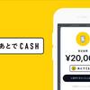 【2018.2.14】古着買取アプリ「CASH」最新アップデート情報