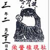 上野東照宮の御朱印(東京・台東区)〜栄誉権現社「御狸様」=「お他抜きさま」=「おたぬきさま」の御朱印