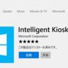 Azure Cognitive Services がノンコーディングでデモできます!(Intelligent Kiosk)