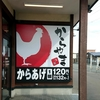 北海道 江別市 からやま 江別弥生町店 / あの店の系列と気が付く