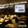 『GrapeCity Web TECH FORUM』開催レポート