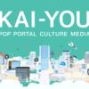 【KAI-YOU.net】記事カテゴリ「ゲーム」・「ストリート」新設しました