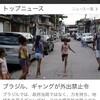 自主的自律的行動である『アングル:ブラジルの街に新型コロナの波、ギャングが外出禁止令』Reuters Staff 2020年3月29日 / 07:20。