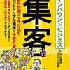 新刊「インバウンドビジネス集客講座」出版のお知らせ