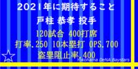 【横浜DeNA】戸柱 恭孝 捕手への期待・成績【2021年】