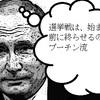 ロシア大統領選、プーチン氏圧勝4選「これぞオレ流!」