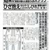 脊柱管狭窄症に効く体操【3ステップひざ抱え】
