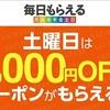 5/6  auスマートパスプレミアム会員限定 Wowma!1000円クーポン