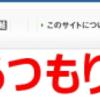 gihyo.jp 自動スキップ
