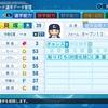 貝塚政秀(西武・2004年) パワナンバー【パワプロ2020】