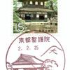 【風景印】京都聖護院郵便局(2020.2.25押印、使用再開)