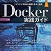 Docker コンテナのライフサイクル : 「終了」と「破棄」は違う