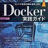 「Docker実践ガイド 第2版」を読んだ