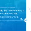 「営業」から「UXデザイナー」にキャリアチェンジした話 〜答えは○○が知っている〜