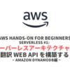 AWS Hands-on for Beginners Serverless #1: サーバーレスアーキテクチャで翻訳 Web API を構築する ~ Amazon DynamoDB編 ~