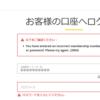 【なぜ?】キャセイパシフィック航空のアジア・マイルにログインできない