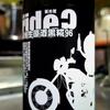 五橋 RIDE BLACK 純米生原酒黒糀96