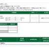 本日の株式トレード報告R2,07,02