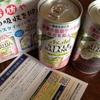 アサヒ スタイルバランス 梅サワーテイスト 缶 350ml×2本 が当選