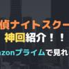 【神回厳選】Amazonプライムで見れる探偵ナイトスクープ神回紹介!!