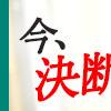 長い春休み(東日本大震災の記憶)震災翌日編