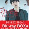 【ドラマ GIVER 復讐の贈与者 DVD/Blu-ray】◆吉沢亮◆オンラインショップ7社比較◆まとめ◆特典◆値段