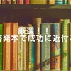 【厳選!!!!】本気で選んだ、自己啓発本のおすすめ5選!!