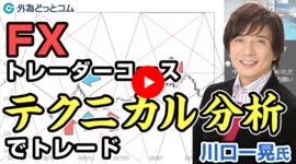 【セミナー】FXトレーダーコース テクニカル分析でトレード「川口一晃氏」 2020/9/18