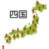 安い薬局ランキング【四国】地図に基本料をプロットしてみました(2018年)