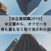【米企業就職2019】米企業から、オファーを身も蓋もなく取り消された話