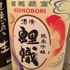 【映画:恋のしずく劇中酒】鯉幟、純米吟醸の味。【中身は賀茂金秀の金光酒造さんのお酒】